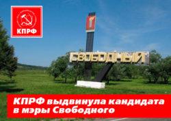 Свободненское городского отделение КПРФ выдвинуло кандидата в мэры