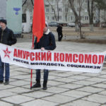 Участники митинга КПРФ в столице Амурской области потребовали смены власти