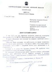 После депутатского запроса Романа Кобызова строителям космодрома «Восточный» пообещали выплатить долги по зарплате