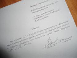 Смена власти в Свободном: хроника отставки мэра Каминского