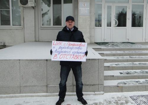 """""""Требую отставки ЦИКа и руководства Амурского избиркома"""""""