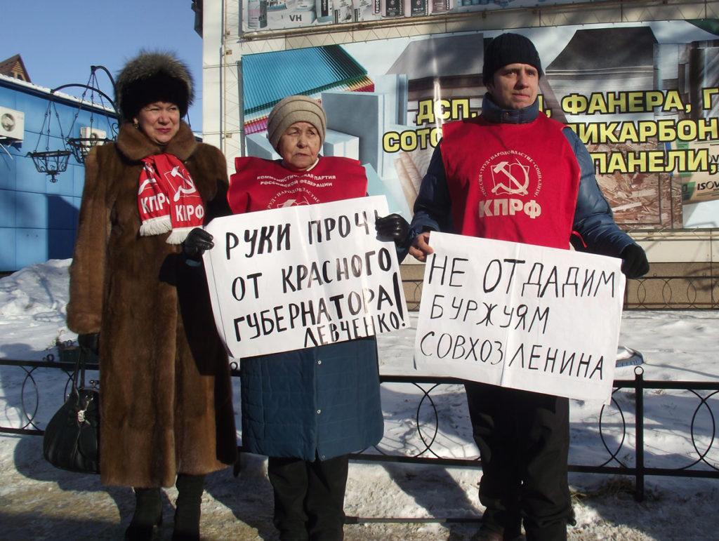 Коммунисты Белогорска вышли на пикет «Нет расправе над Грудининым и Левченко»