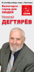 Degtjarev-Belogorsk-1