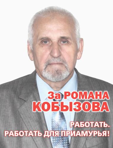 Degtjarev-za-Kobyzova