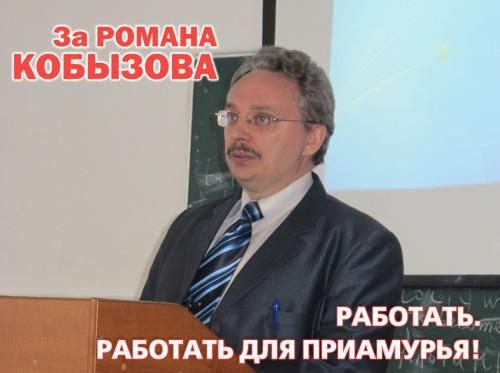 Donchenko-za-Kobyzova