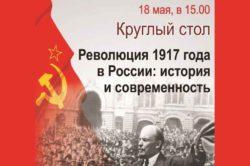 Представители Амурского отделения КПРФ примут участие в работе «круглого стола», посвященного Великой Октябрьской социалистической революции