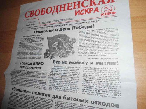 Свободненцы выпустили предпраздничный номер «Искры»