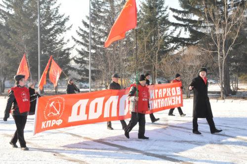 Свободненцы провели шествие и митинг к юбилею Октября