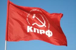 кпрф флаг