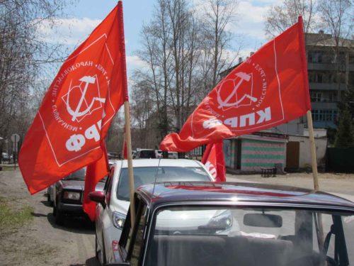 Райчихинск отметил Первомай