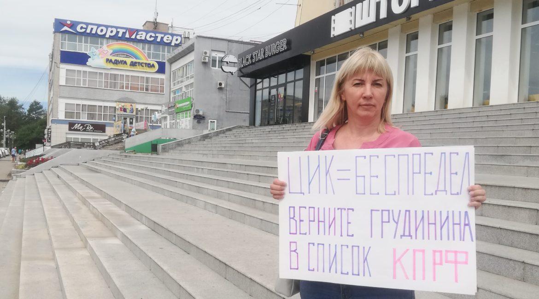 Коммунисты Амурской области продолжают одиночные пикеты в поддержку Павла Грудинина