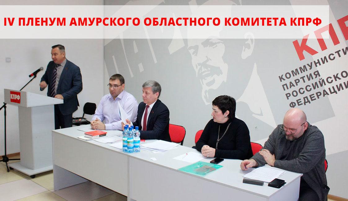 Амурские коммунисты обсудили задачи укрепления идейно-политических, организационных и нравственных основ партии