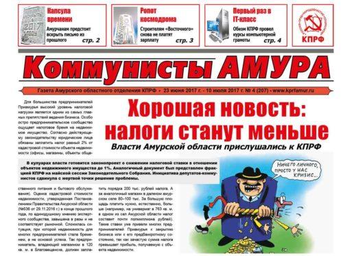 Новый номер газеты «Коммунисты Амура»