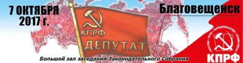II Собрание Ассоциации депутатов КПРФ Амурской области