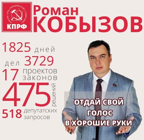 kobyzov_otchet