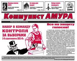 Kommunist-Amura-avgust