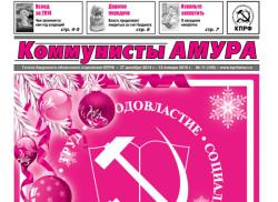 Kommunisty-Amura-dekabr