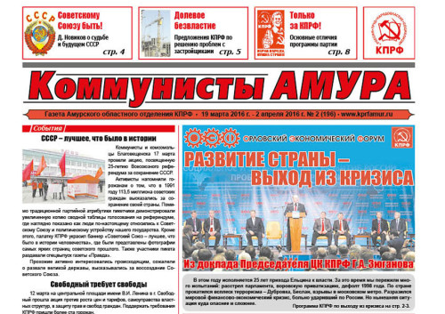Kommunisty_Amura_mart-1
