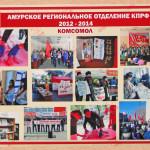 Komsomol-2014-4