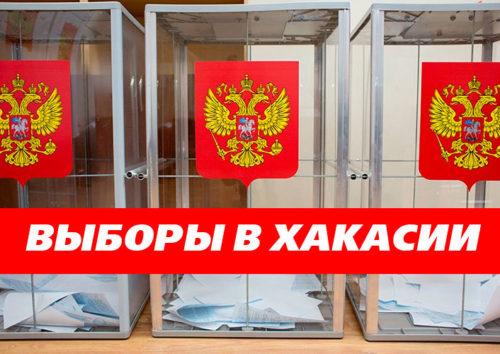 Манипуляции с выборами в Хакасии считаем преступными