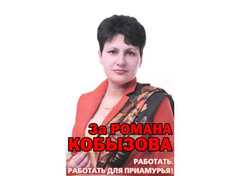 Mihajlova-za-Kobyzova