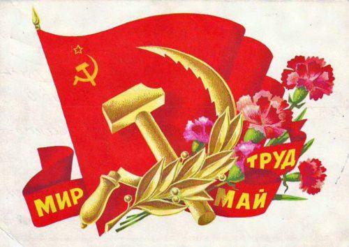 Поздравление с Первомаем первого секретаря Райчихинского горкома КПРФ Владимира Астахова