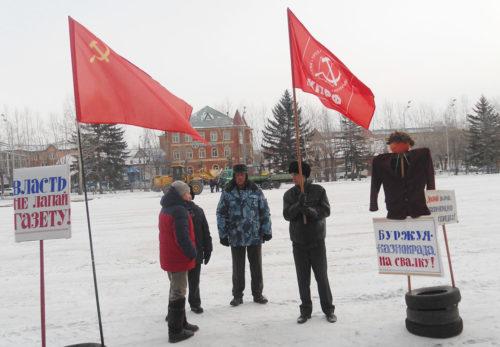 Коммунисты Свободного вышли на пикет против произвола и казнокрадства