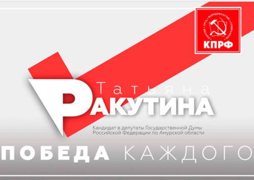 Предвыборная программа Татьяны Ракутиной
