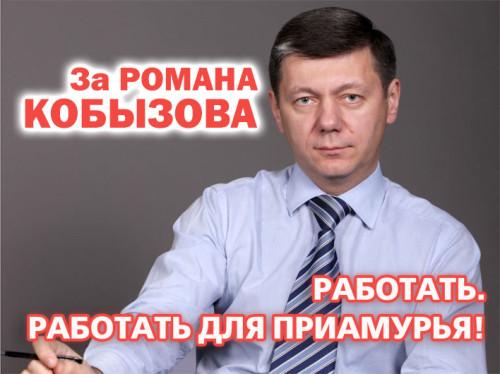 Novikov-za-Kobyzova