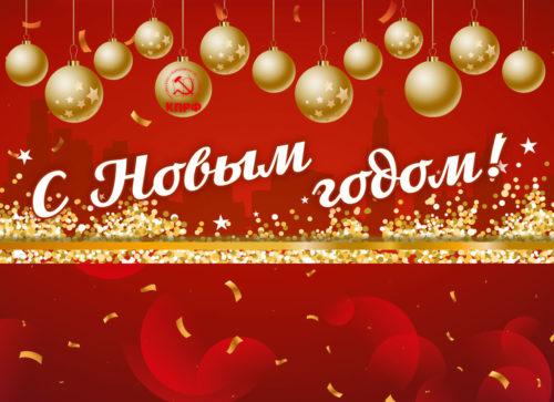 Поздравление в Новым Годом от ЦКРК КПРФ