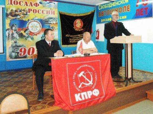 Коммунисты Свободного провели отчетно-выборную конференцию