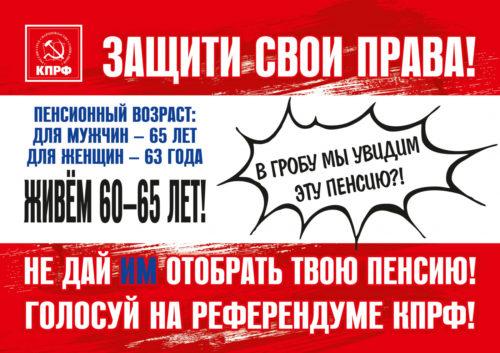 Геннадий Зюганов дал старт онлайн-голосованию в связи с повышением пенсионного возраста