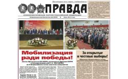 Pravda_06.2016