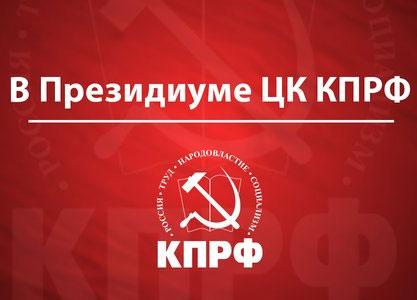 prezidium_kprf