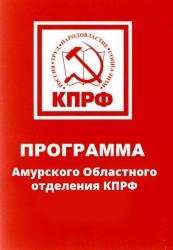 programma_kprf