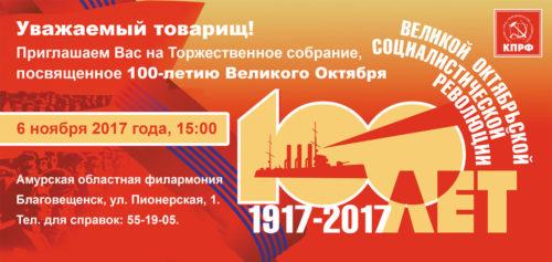 Амурский обком КПРФ приглашает жителей Благовещенска и Благовещенского района на Торжественное собрание