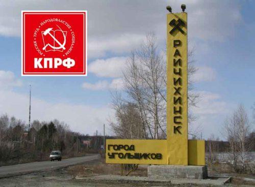 Коммунисты Райчихинска обсудили задачи партийного отделения
