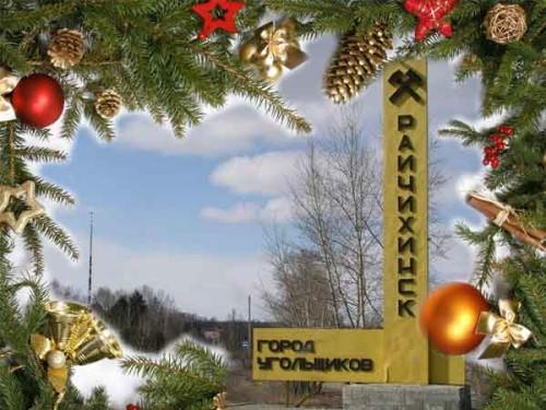 rajchihinsk_novyj_god