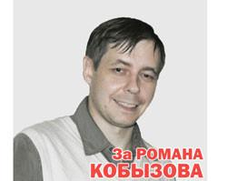 Rakutin-za-Kobyzova-2