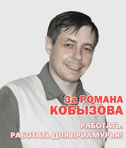Rakutin za Kobyzova