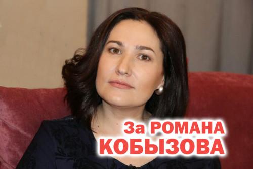 Rakutina-za-Kobyzova-2