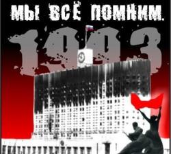 Rasstrel Verhovnogo Soveta