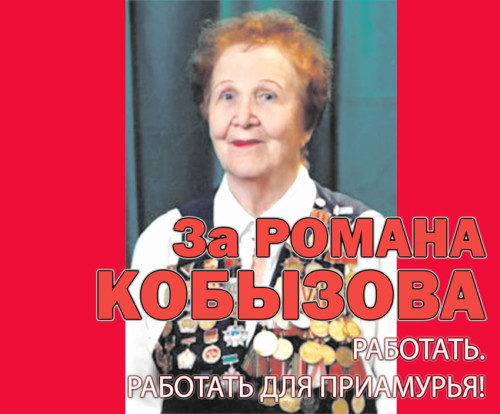 Relina-za-Kobyzova