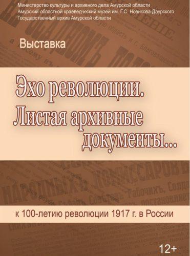 «Эхо революции. Листая архивные документы…»