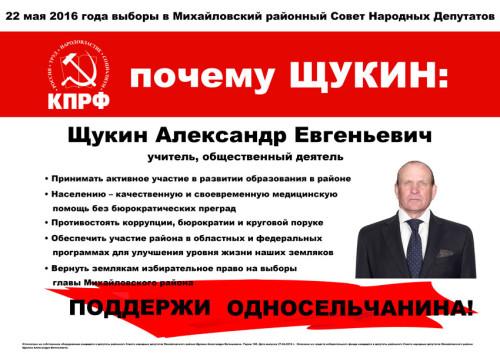 Shhukin_listovka