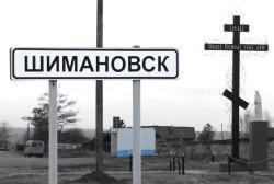 Въезжающих в Шимановск встречает уже привычная в Благовещенске статуя Богородицы и крест с актуальной надписью «Спаси Господи град сей»