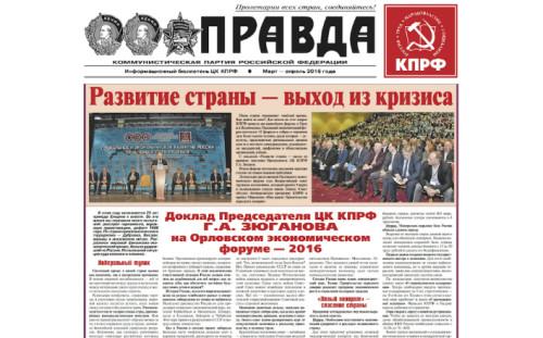 Specvypusk gazety Pravda