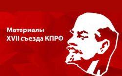 XVII съезд КПРФ