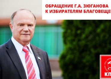 Обращение Геннадия Зюганова к избирателям Благовещенска