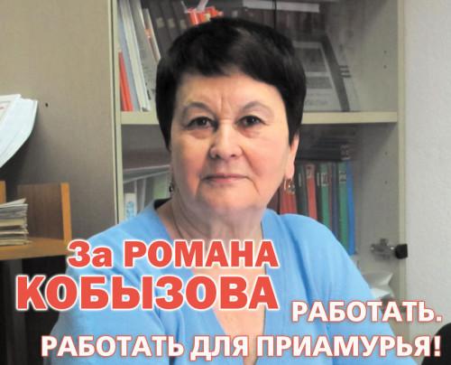 Tjamkova-za-Kobyzova